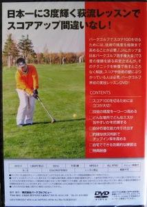 ゴルフレッスン dvd
